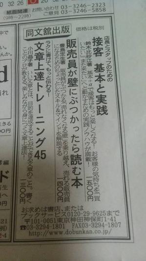 20140829新聞広告
