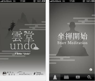 20140113アプリ2