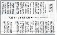 1月20日爽爽記コラム