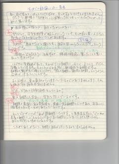 ノートで分析