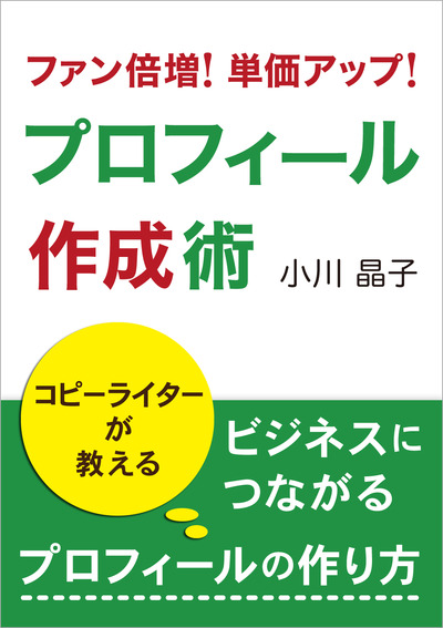 ogawa-ebook2-fix