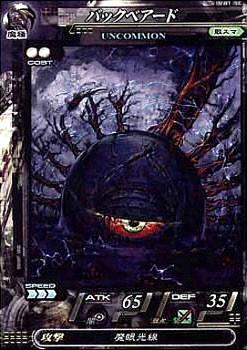 LOV2-魔種V2.0-017](UC)バックベアード /ロードオブヴァーミリオン2排出版