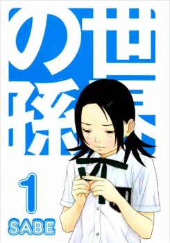 世界の孫(1) (アフタヌーンコミックス)