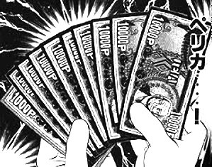 [まとめ買い] 賭博破戒録カイジ