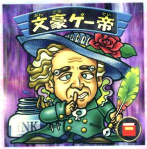 ビックリマン 2000 シール[単品] 文豪ゲー帝