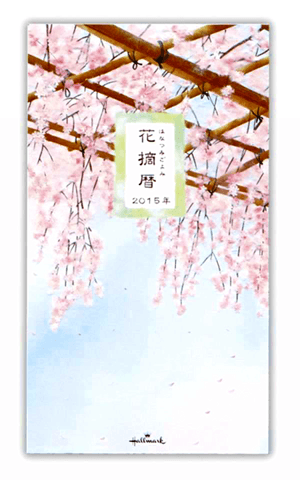 日本ホールマーク 2015年版手帳 (2014年10月始まり) DY花摘暦 160×90 673123