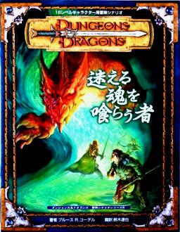 ダンジョンズ&ドラゴンズ冒険シナリオシリーズ(8)「迷える魂を食らうもの」