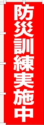 防災訓練実施中 のぼり YN-362【受注生産】 [並行輸入品]