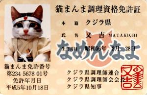 なめ猫 パロディーカード なめんなよ 猫まんま調理資格免許証