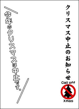 キャラクタースリーブプロテクター 【世界の名言】 クリスマス中止のお知らせ