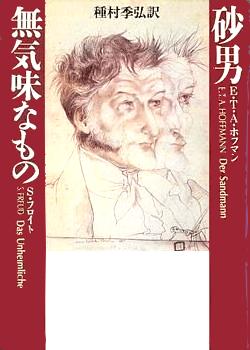 砂男 無気味なもの―種村季弘コレクション (河出文庫)