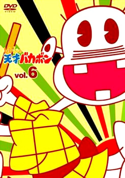 レレレの天才バカボン VOL.6 [DVD]