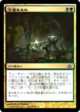 MTG [マジックザギャザリング] 汚濁まみれ [ドラゴンの迷路] 収録カード