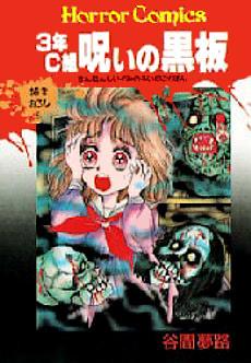 3年C組呪いの黒板 (ホラーコミックス)