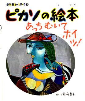 ピカソの絵本―あっちむいてホイッ! (小学館あーとぶっく)