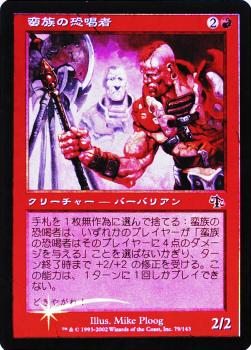 マジック:ザ・ギャザリング MTG 蛮族の恐喝者 HOIL (日本語) (特典付:希少カード画像) 《ギフト》