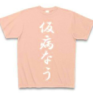仮病なう Tシャツ Pure Color Print(ライトピンク) M