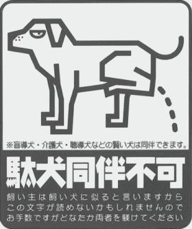 駄犬同伴不可ステッカー 【ジョークグッズ】