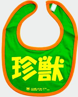 《珍獣/グリーン》公式バカTファッションエプロン☆面白ジョークファッション/キッズ雑貨通販