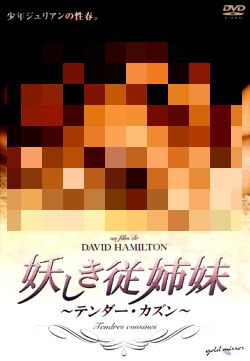 妖しき従姉妹-テンダー・カズン- [DVD]