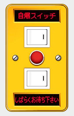 スイッチプレート カバー おもしろ 自爆スイッチ 2つ穴