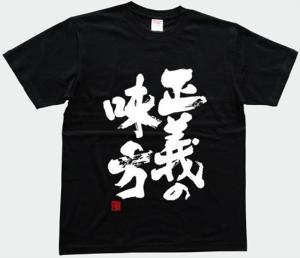 正義の味方(落款付き) 書道家が書く漢字Tシャツ サイズ:XXL 黒Tシャツ 前面プリント