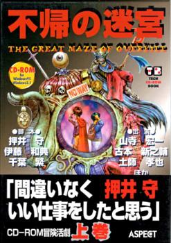 不帰の迷宮 上巻 TECK CD-ROM BOOK