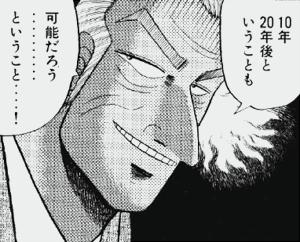 賭博黙示録カイジ 6 highstone comic