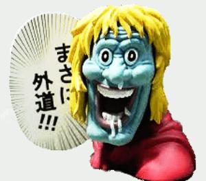 タカラトミーアーツ 漫☆画太郎 世にも奇妙なフィギュア 5種(シークレット入り)