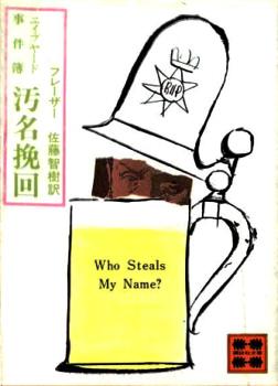 汚名挽回―エイブヤード事件簿 (1979年) (講談社文庫)