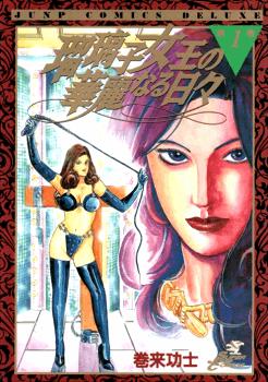 瑠璃子女王の華麗なる日々 第1巻 異形の誕生 (ジャンプコミックスデラックス)