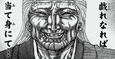 シグルイ 5 チャンピオンREDコミックス