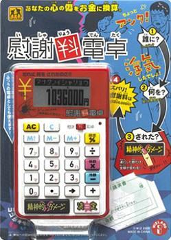 慰謝料電卓(いしゃりょうでんたく)