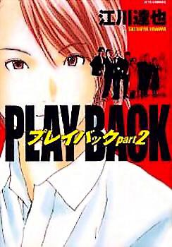 プレイバックpart 2 (ジェッツコミックス)