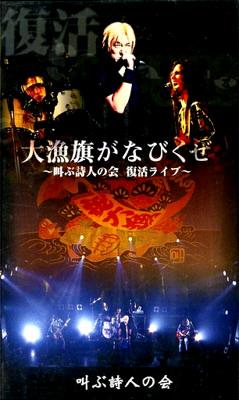 大漁旗がなびくぜ~叫ぶ詩人の会 復活ライブ~ [VHS]