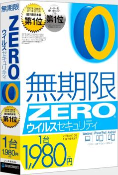 ウイルスセキュリティZERO(最新)| 1台版 | 更新不要 |Win/Android/iOS対応