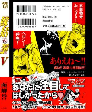 嫁姑の拳 5 (秋田レディースコミックスデラックス)