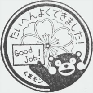 くまモンのスタンプ/大変よく出来ました/ゆるキャラグランプリ2011 1位獲得 熊本県のキャラクター/くまもんグッズ通販