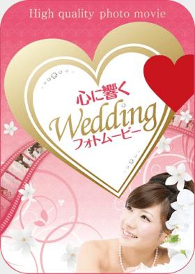 心に響く Weddingフォトムービー   [ダウンロード]