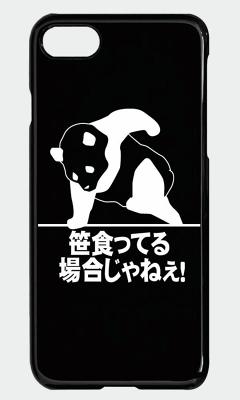 笹食ってる場合じゃねぇ! iPhone7 ケース ブラック