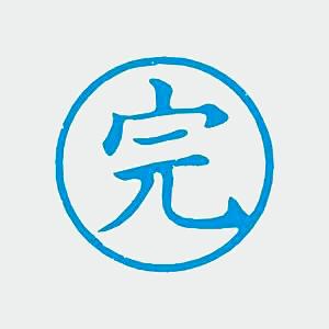 (業務用3セット)シヤチハタ 簿記スタンパー X-BKL-30 完 藍