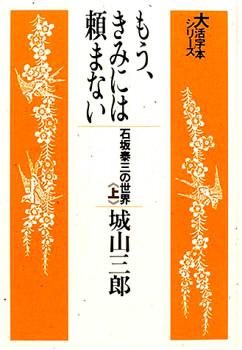もう、きみには頼まない―石坂泰三の世界 (上) (大活字本シリーズ)