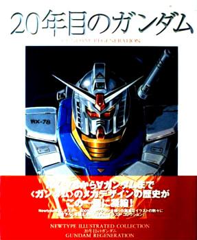 20年目のガンダム―Gundam regeneration (ニュータイプイラストレイテッドコレクション)