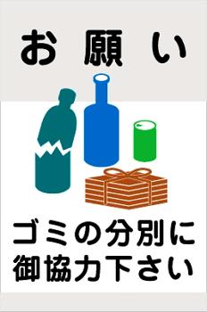 表示看板 「ゴミの分別にご協力下さい」 反射加工なし 特大サイズ 91cm×135cm