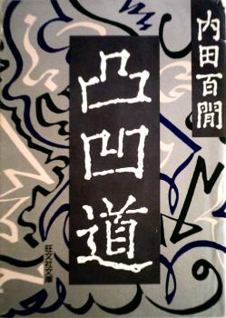 凸凹道 (旺文社文庫 121-9)