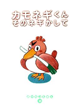 カモネギくん そのネギかして (ポケモンえほん)