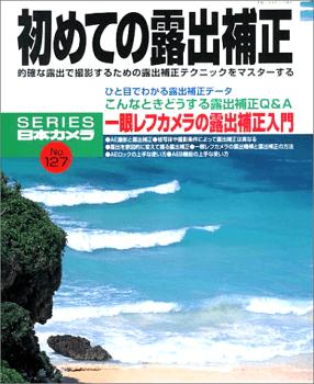 シリーズ日本カメラ (No.127)