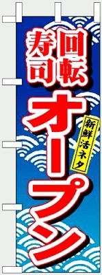 のぼり旗「回転寿司オープン 新鮮活ネタ」
