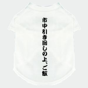 【わんわん本舗】おもしろデザインTシャツ『市中引き回しの上、ご飯』 (XS)
