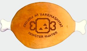 モンスターハンター 1/1こんがり肉 もちカワクッション 約H300×W580×D150mm